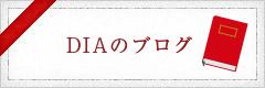 キャラクターケーキのDIAのブログ